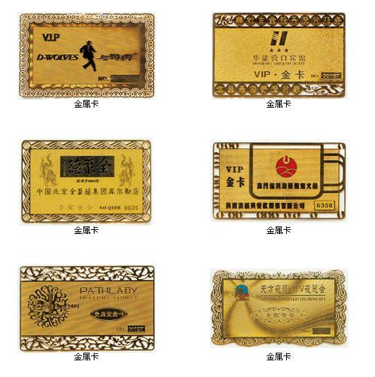 专业制作乐动体育官网:金属镀金卡、金属镀银卡、金属磁条卡等